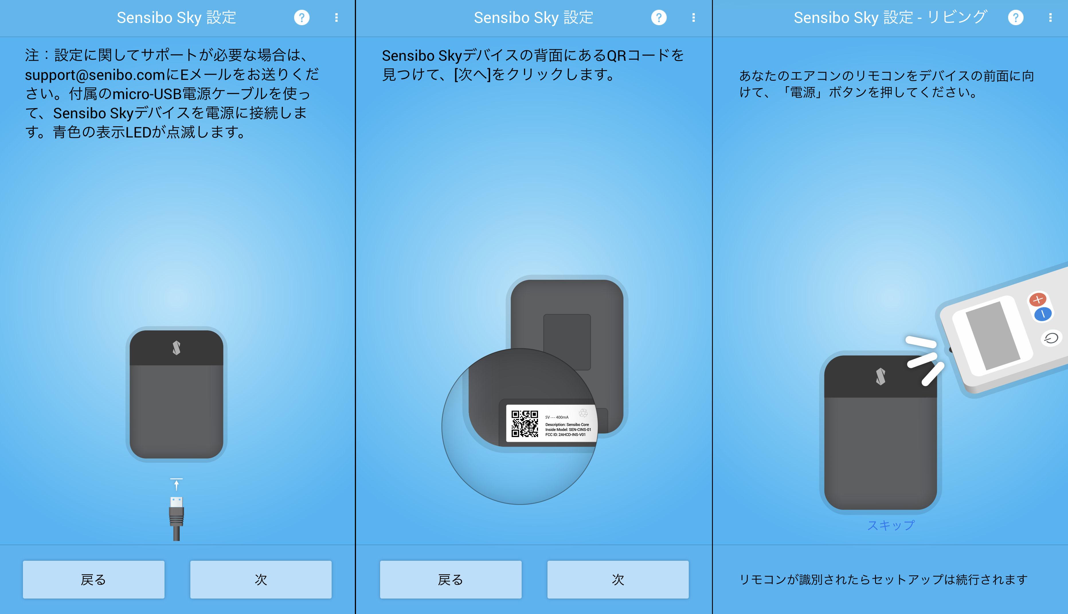 センシーボ アプリ