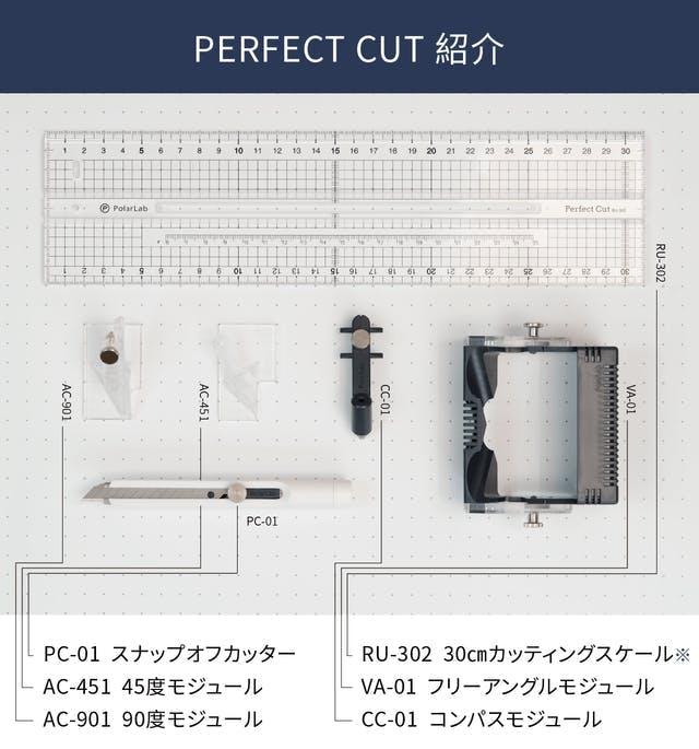 万能カッターツール【Perfect Cut】内容