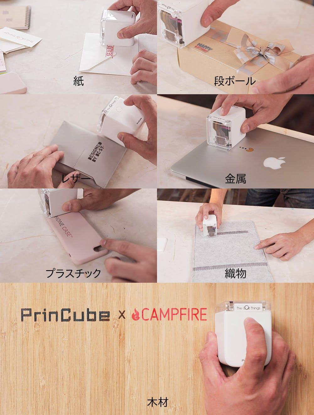 コンパクトなモバイルカラープリンター【PriinCube】印刷できるもの