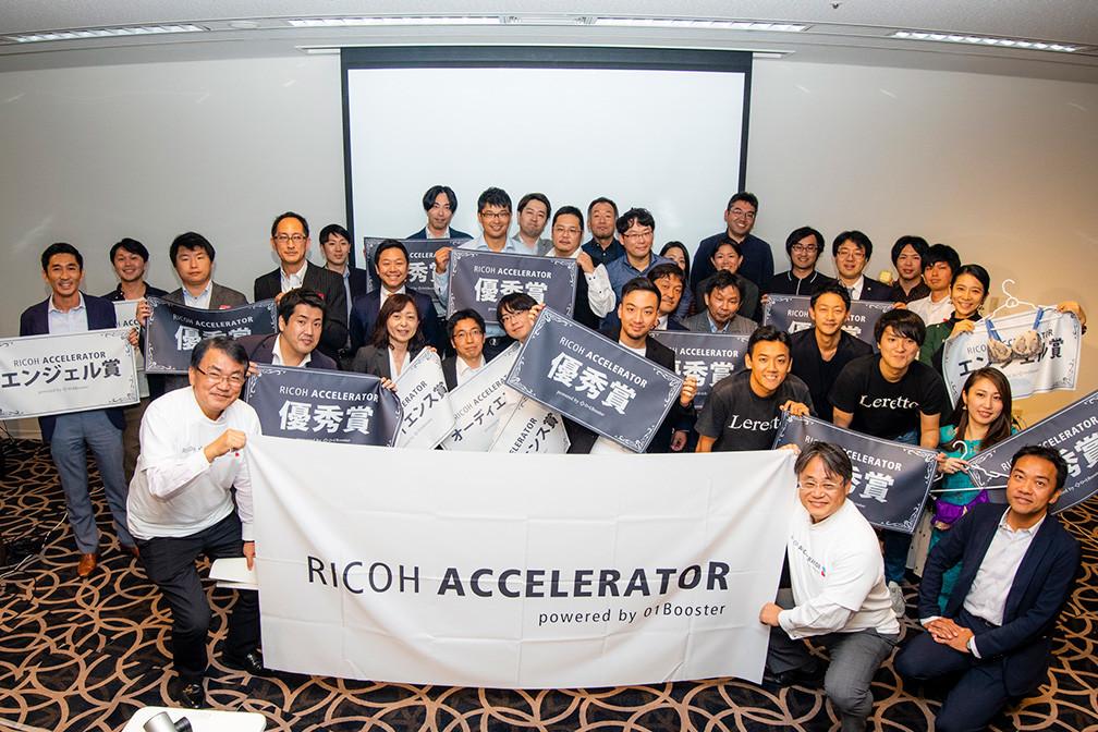 株式会社リコー アクセラレータープログラム「RICOH ACCELERATOR 2019」 クラウドファンディング
