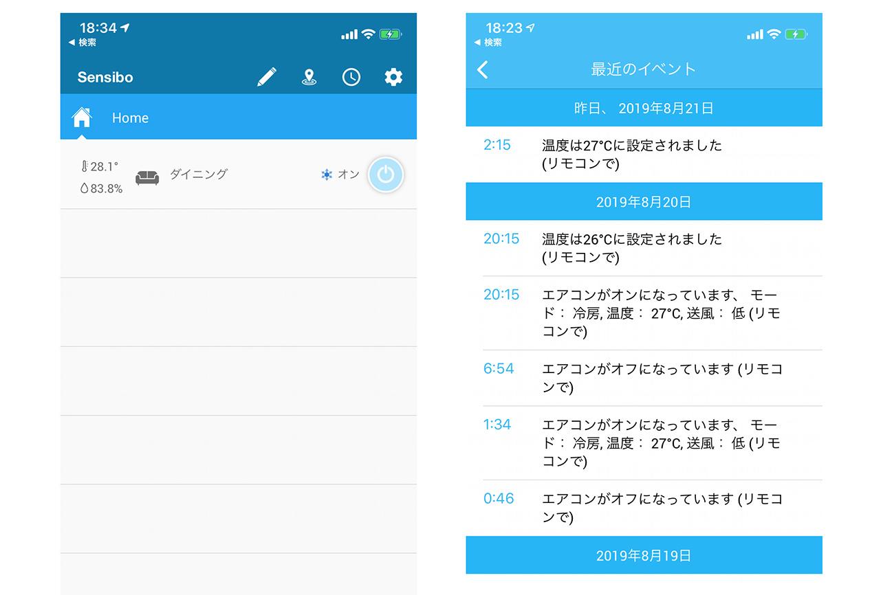 sensibo sky アプリ