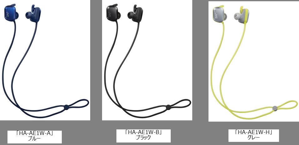 スポーツ向け完全ワイヤレスイヤホン【HA‐AE5T】、スポーツ向けワイヤレスイヤホン【HA-AE1W】