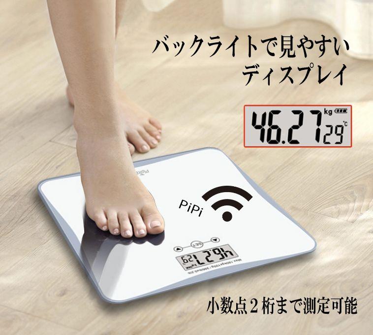「目覚まし」×「体重計」【PipitBody(ピピットボディ)】が日本初上陸!