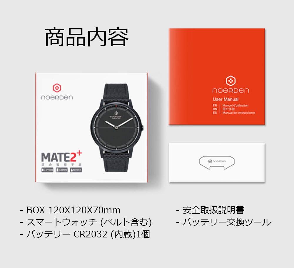 充電不要、アナログ時計のような見た目もオシャレなスマートウォッチ NOERDEN【MATE2+】