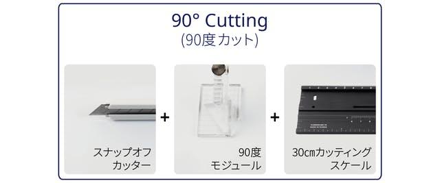 万能カッターツール【Perfect Cut】