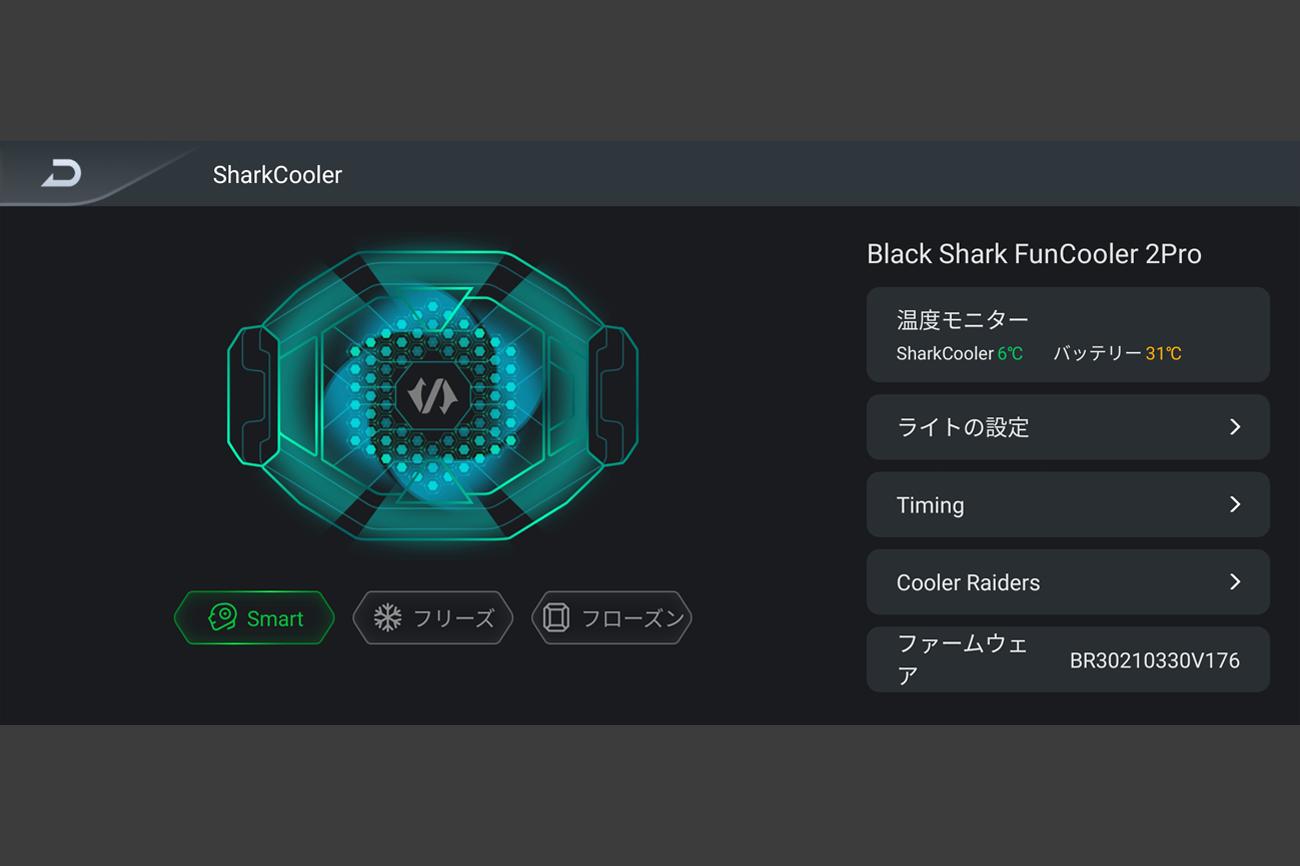 Black Shark FunCooler 2Pro スマートフォンを瞬時に冷却するデバイス