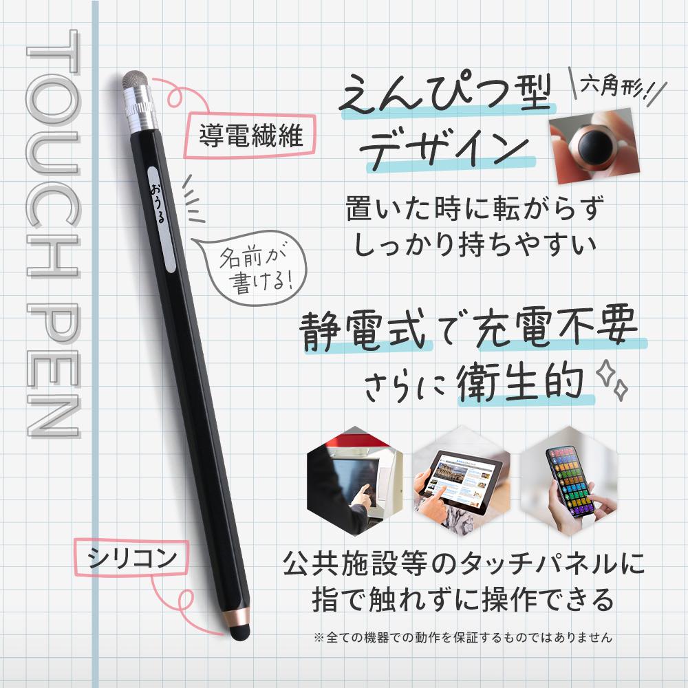 六角形で転がりにくい静電式えんぴつ型タッチペン【OWL-TPSE08】【OWL-TPSE09】