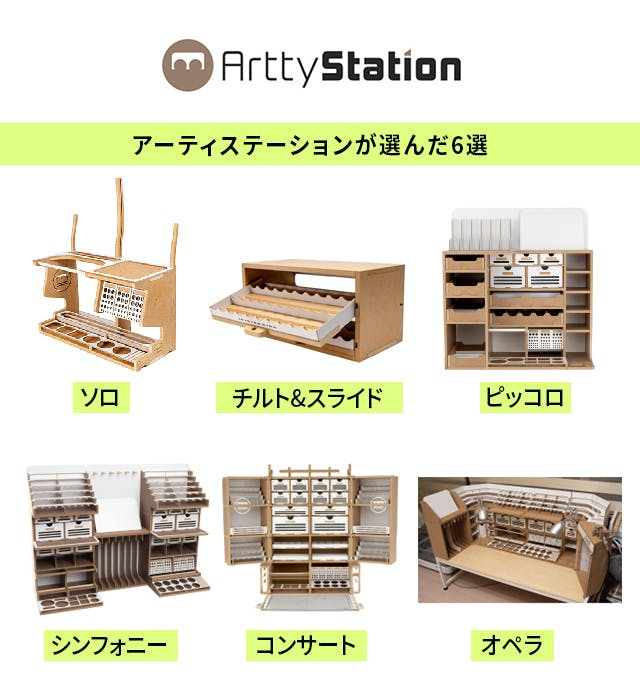 プラモデル製作用ワークステーション ArttyStation 種類