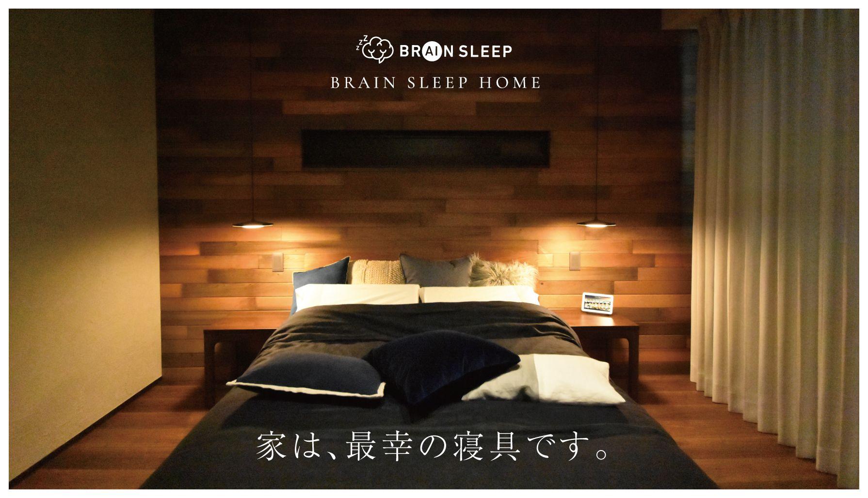 「家は最幸の寝具です」【BRAIN SLEEP HOME】
