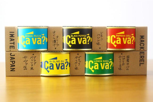 累計製造1,000万缶突破!【Ça va(サヴァ)?缶】